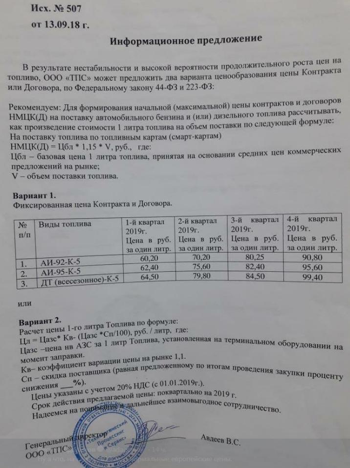 Бензин по 100 рублей за литр — миф или реальность?
